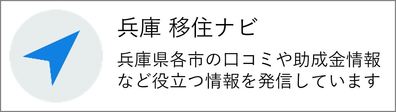 兵庫 移住ナビ