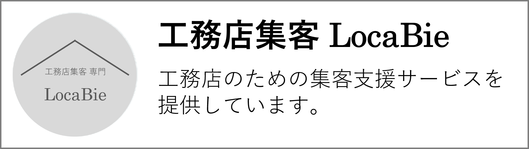 ロカビー 工務店集客サービス