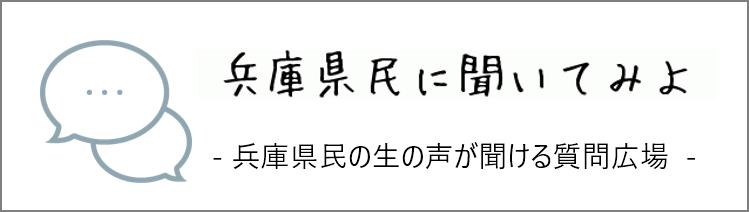 兵庫県民に聞いてみよう