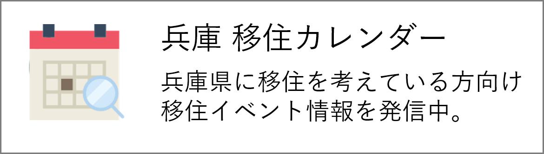 兵庫県イベント情報