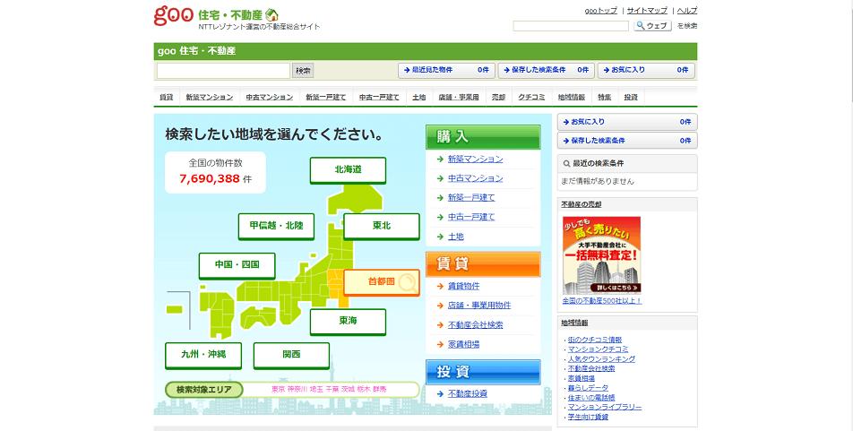 不動産情報・賃貸・住宅情報検索サイト-goo-住宅・不動産