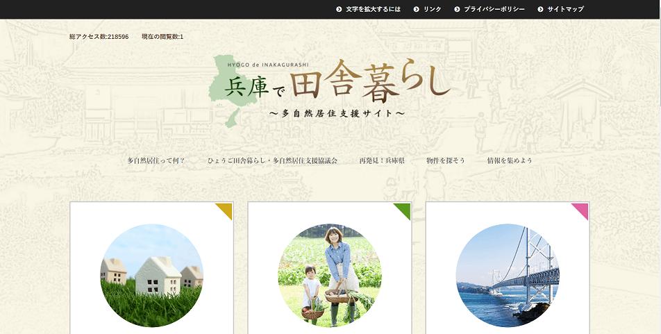 兵庫で田舎暮らし|田舎暮らしを応援するサイト