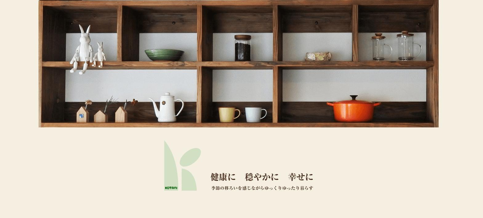 コタニ住研