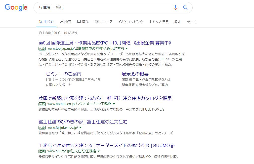 兵庫県工務店の検索結果